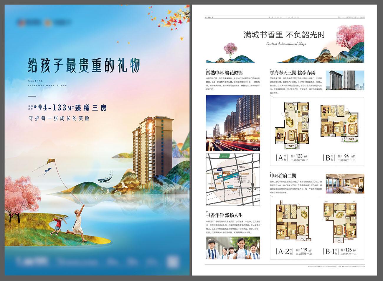 房地产蓝色住宅DM宣传单页插图