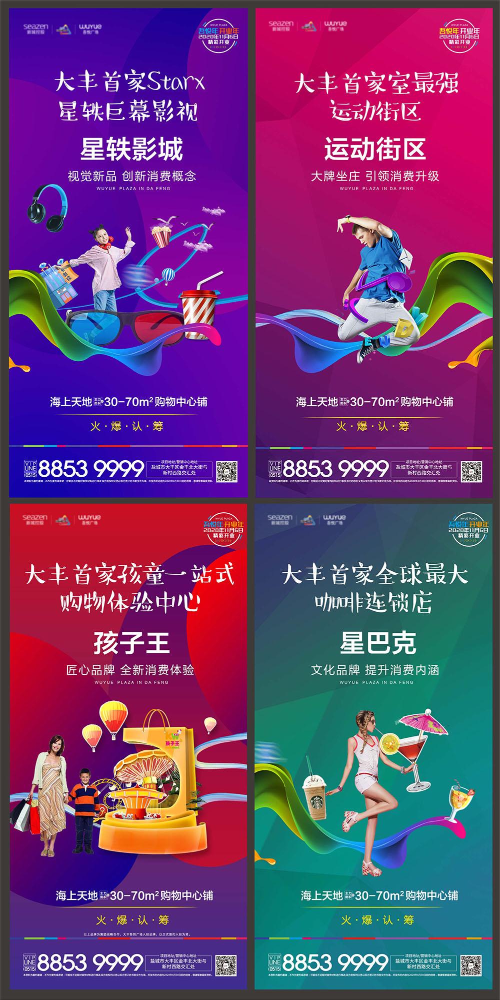 地产品牌入驻商业商铺配套系列海报 AI源文件插图
