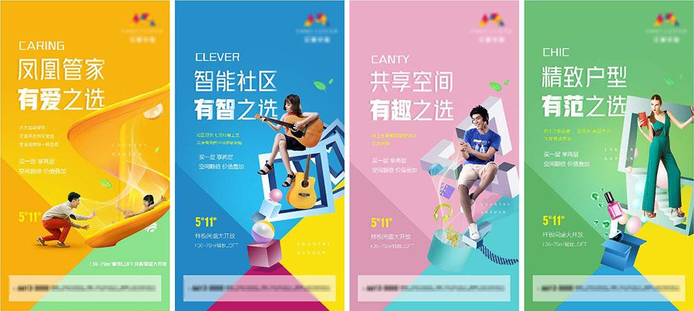 loft公寓价值点系列海报 PSD源文件插图