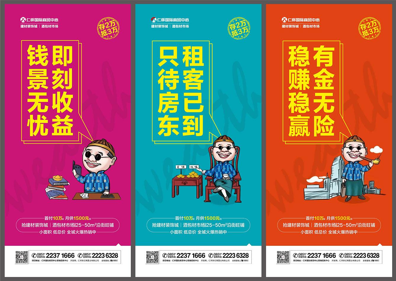 房地产商铺微信系列插画海报 PSD源文件插图