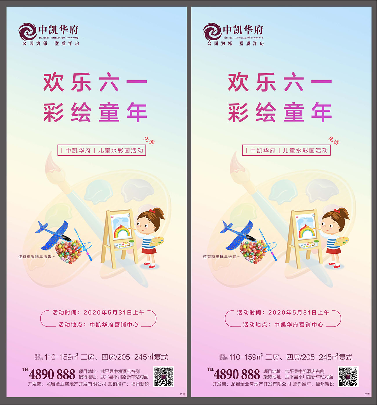 地产六一儿童节彩绘活动海报 PSD源文件插图