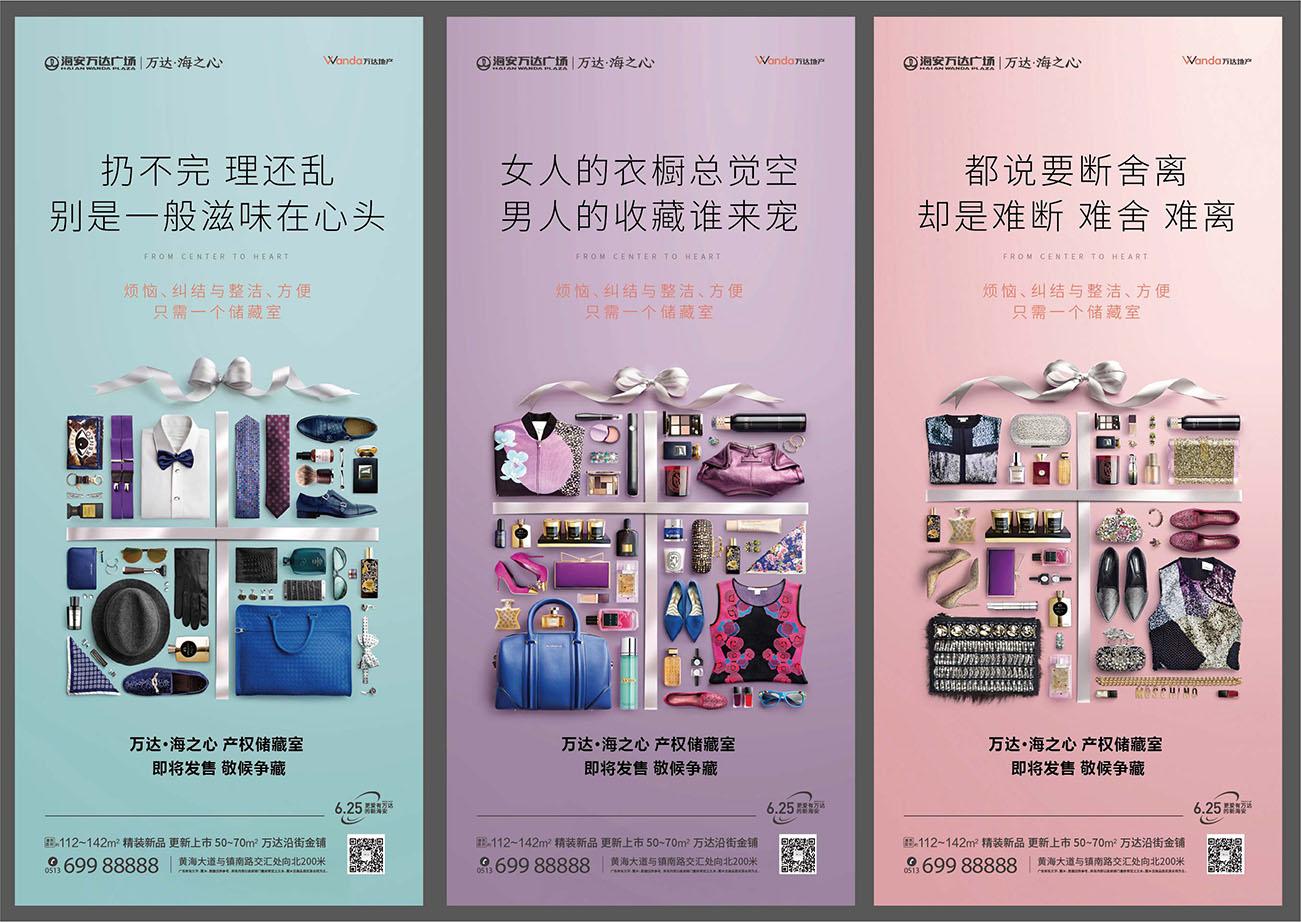 房地产家居系列海报 AI源文件插图