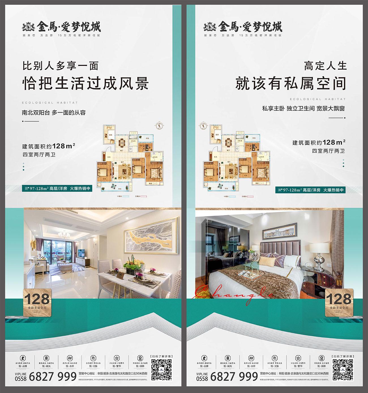 房地产住宅地产配套户型海报 AI源文件插图