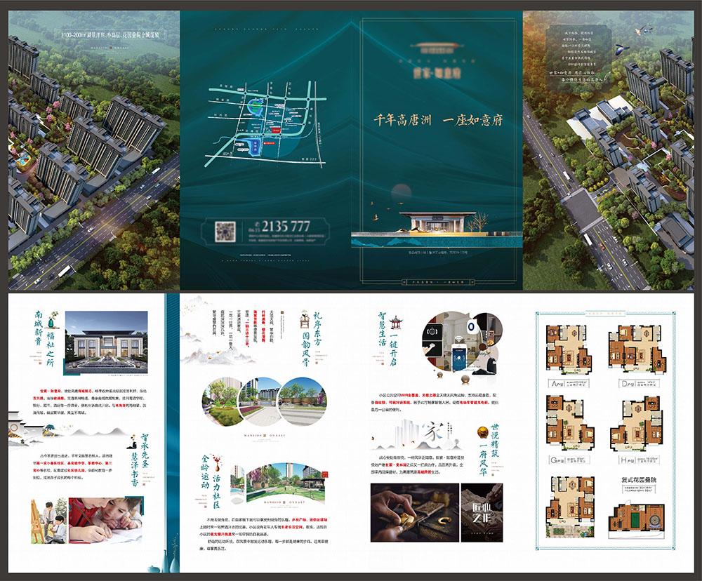 房地产住宅4折页 PSD源文件插图