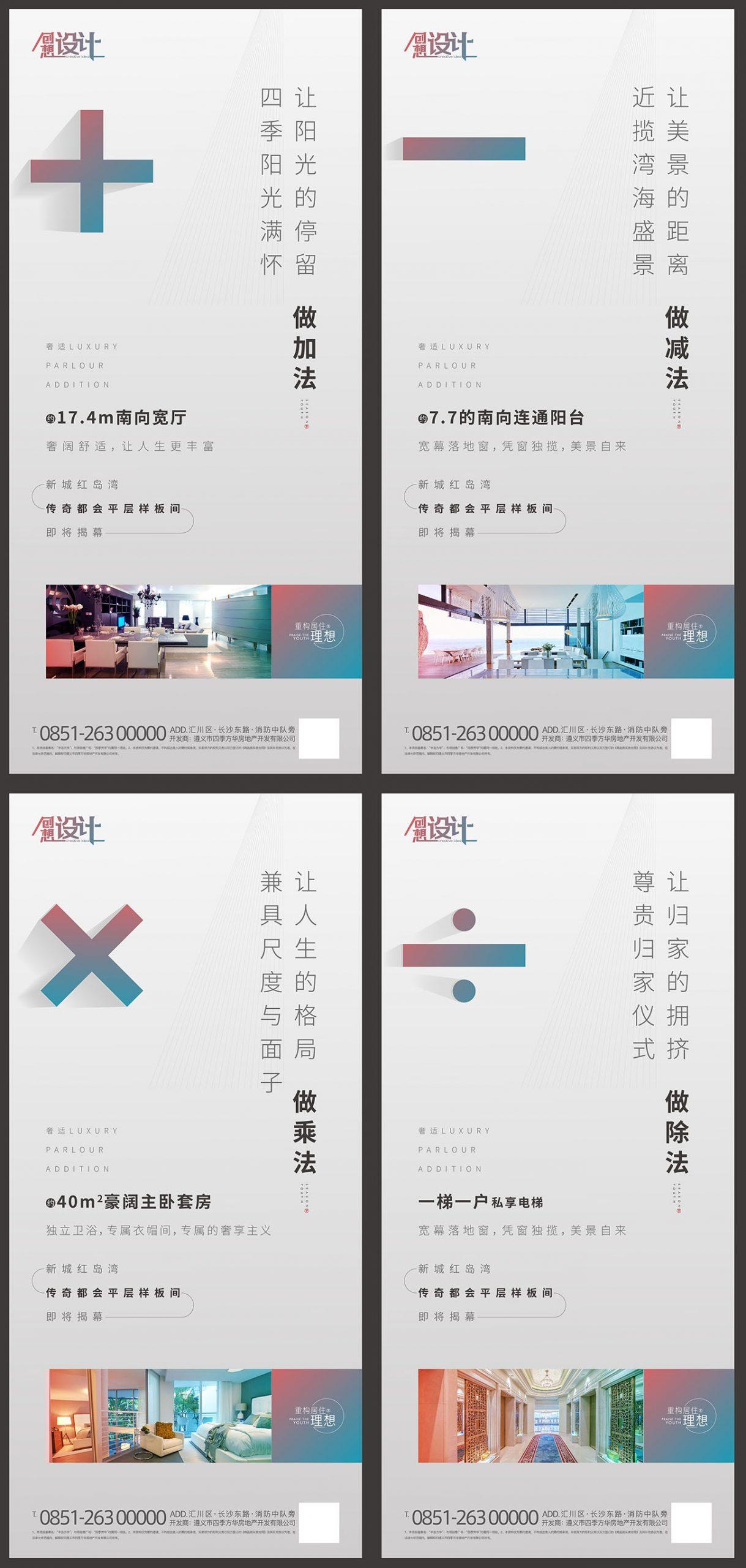 房地产加减乘除价值点系列海报 AI源文件插图