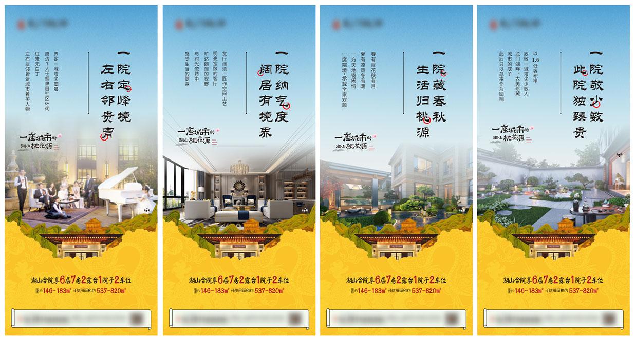 中式房地产黄色推广海报CDR源文件插图