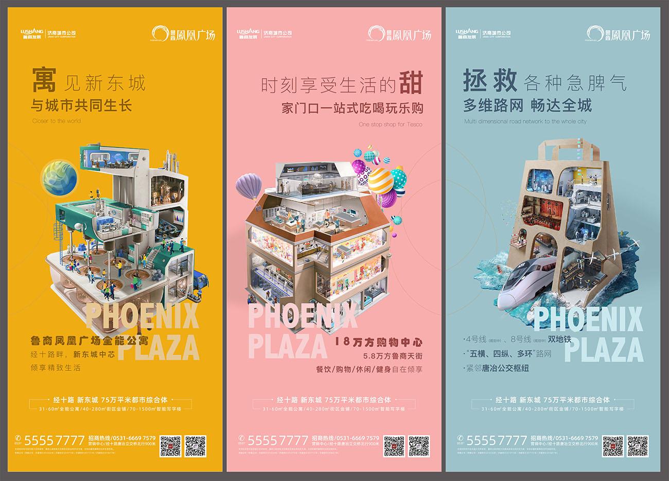 房地产创意商业公寓价值点贴片海报AI源文件插图