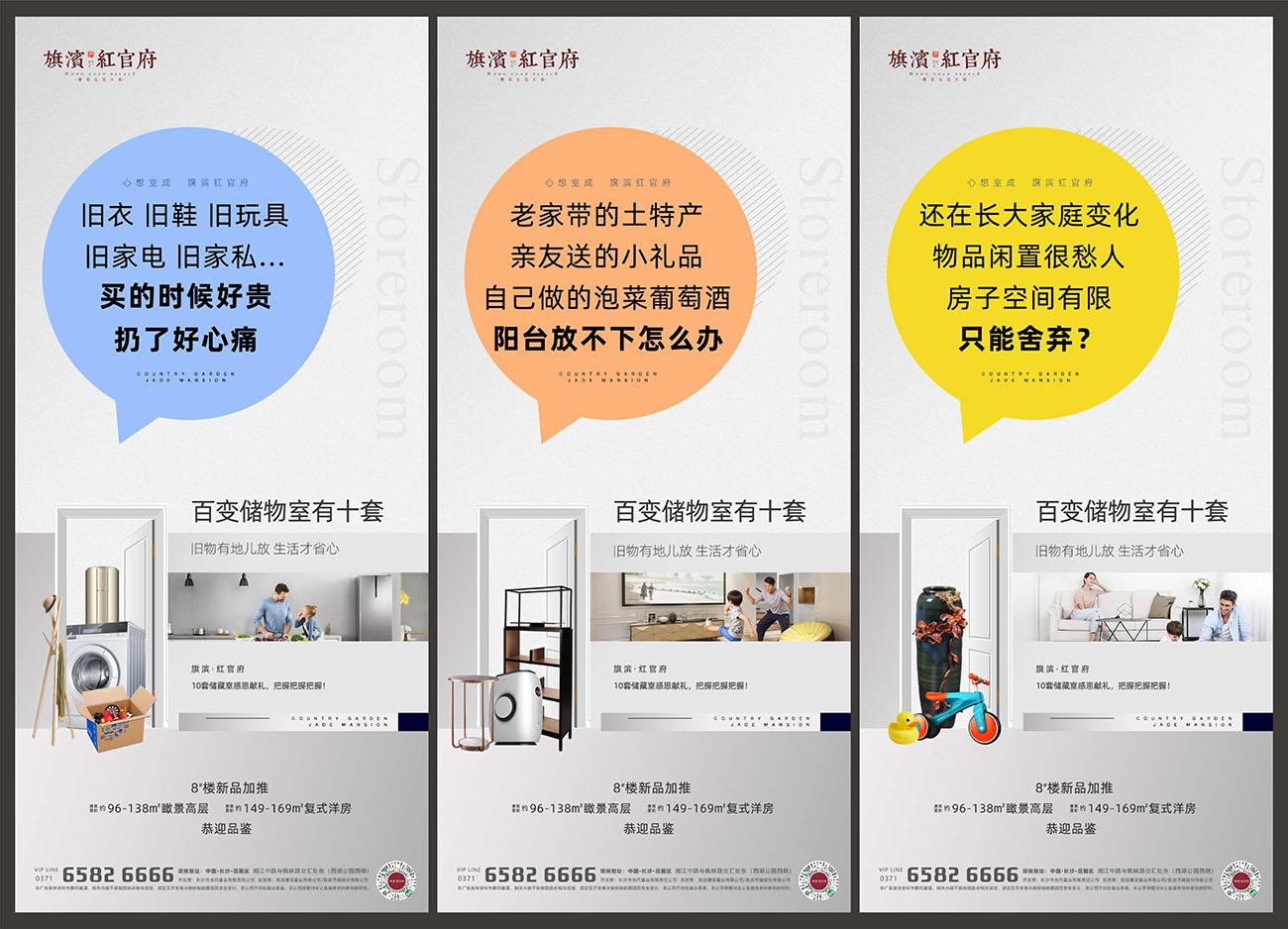 创意质感储藏室配套价值点海报PSD源文件插图