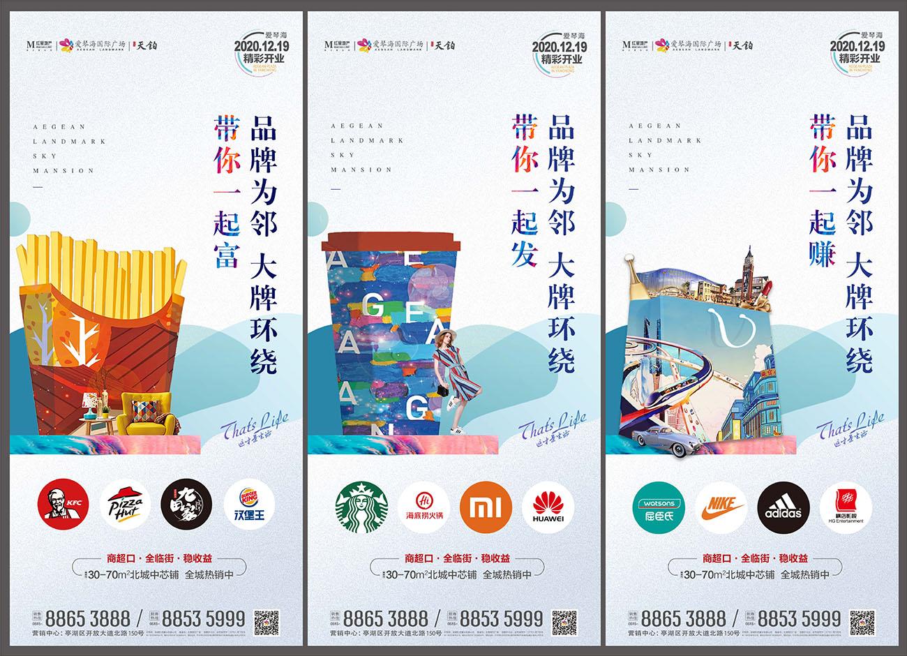 品牌入驻招商宣传系列海报PSD源文件插图