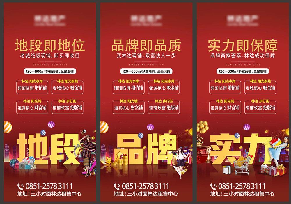 商业价值点系列移动端海报AI源文件插图