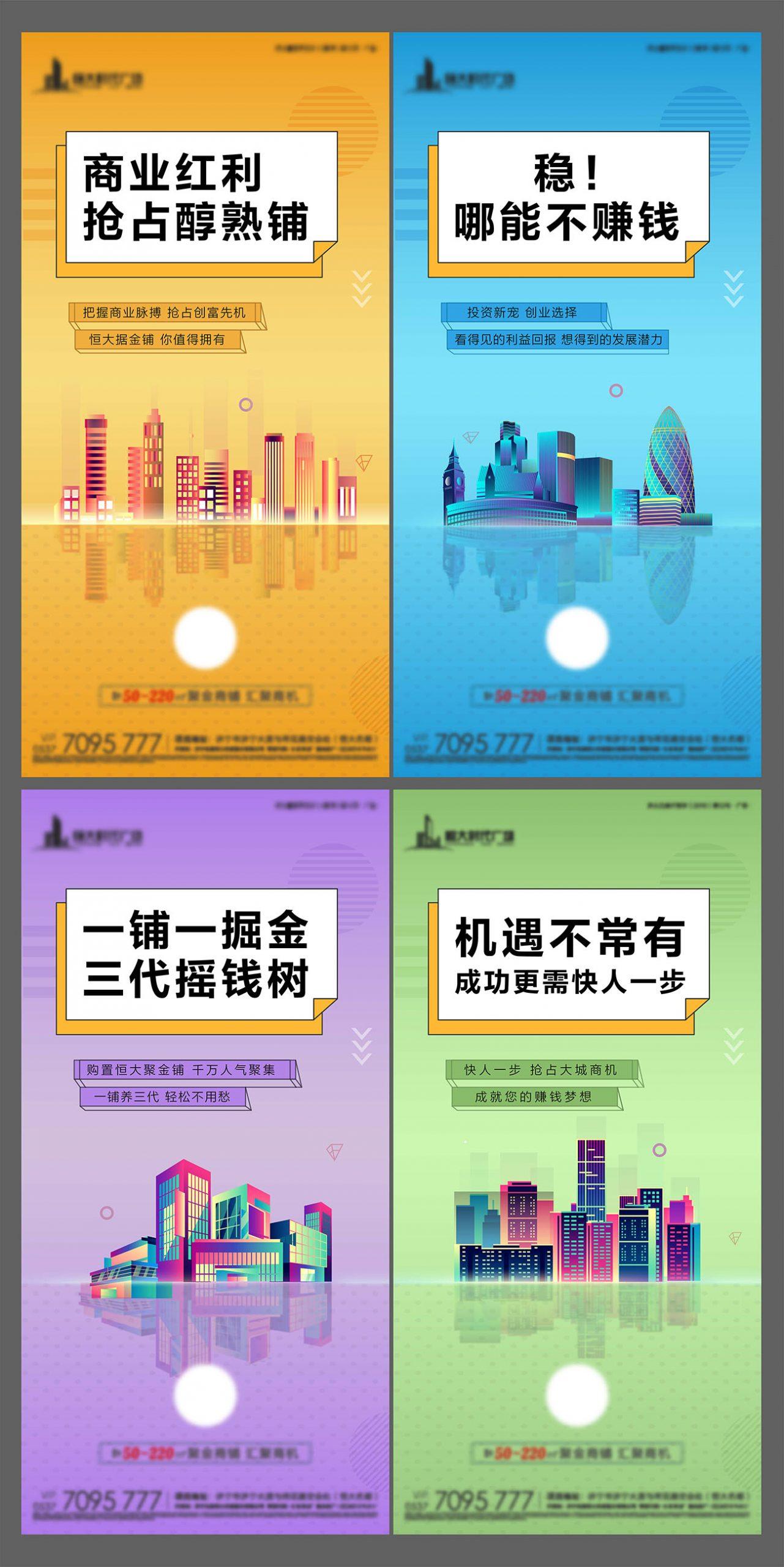 房地产商业商铺投资系列海报AI源文件插图