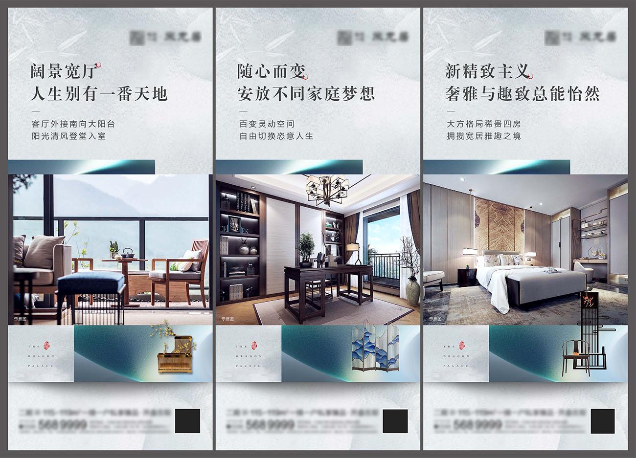 地产价值系列海报单图PSD源文件插图