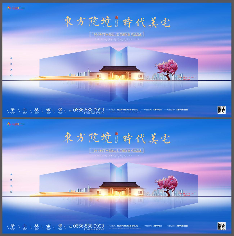 地产新中式海报广告展板PSD源文件插图