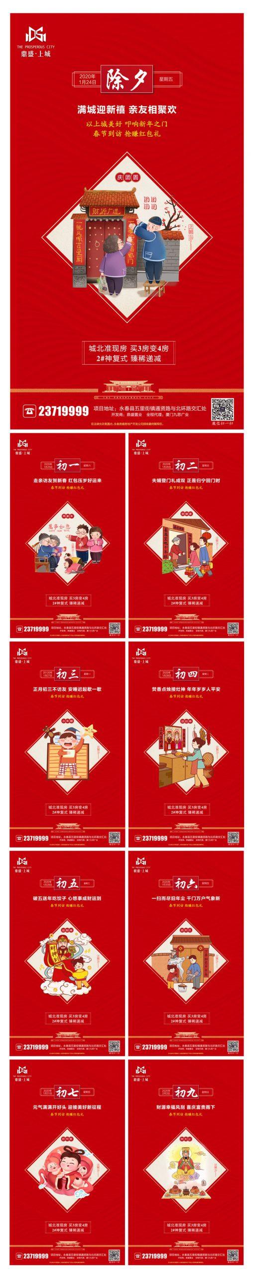 房地产春节拜年刷屏海报系列PSD源文件插图