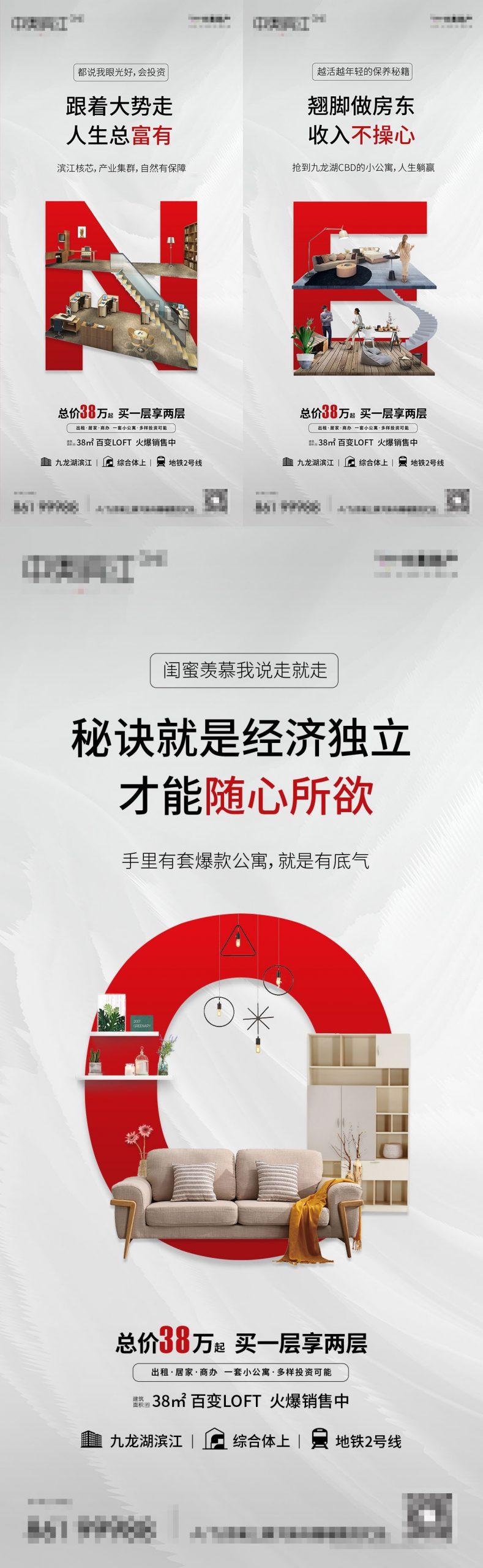 地产简约时尚公寓系列海报PSD源文件插图