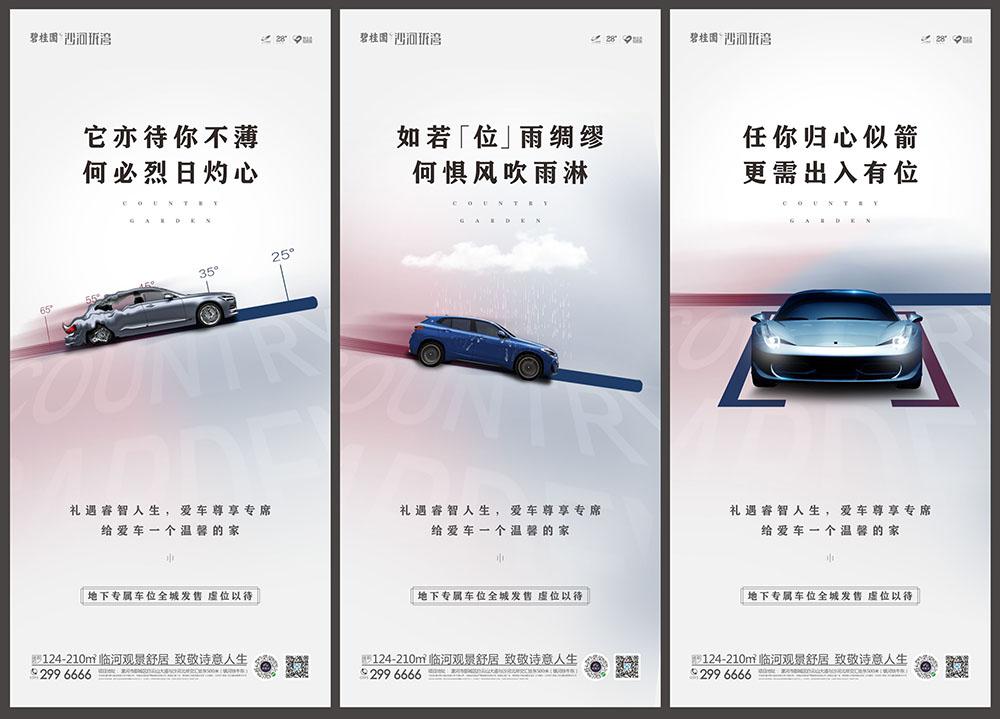 地产车位价值点海报系列CDR源文件插图