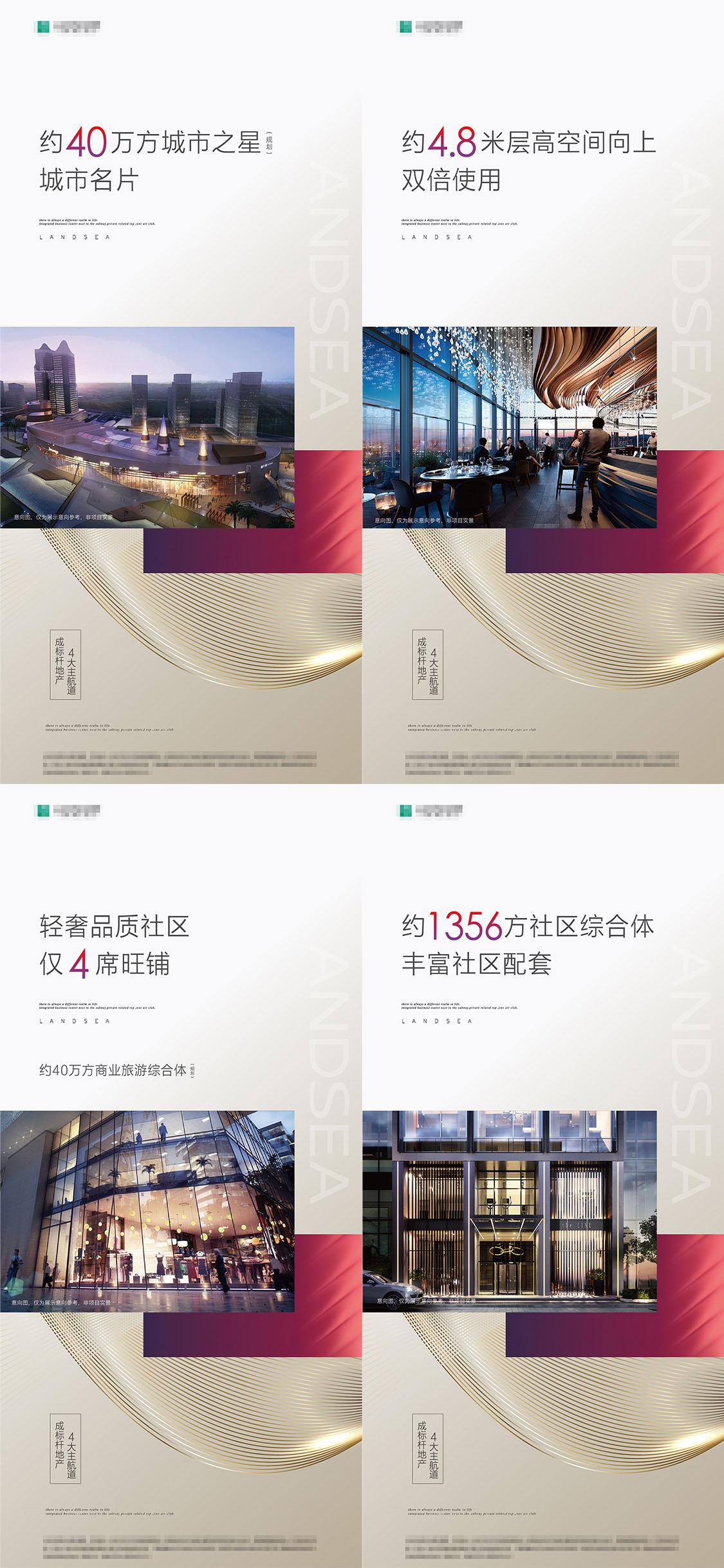 房地产价值点卖点系列海报PSD源文件插图