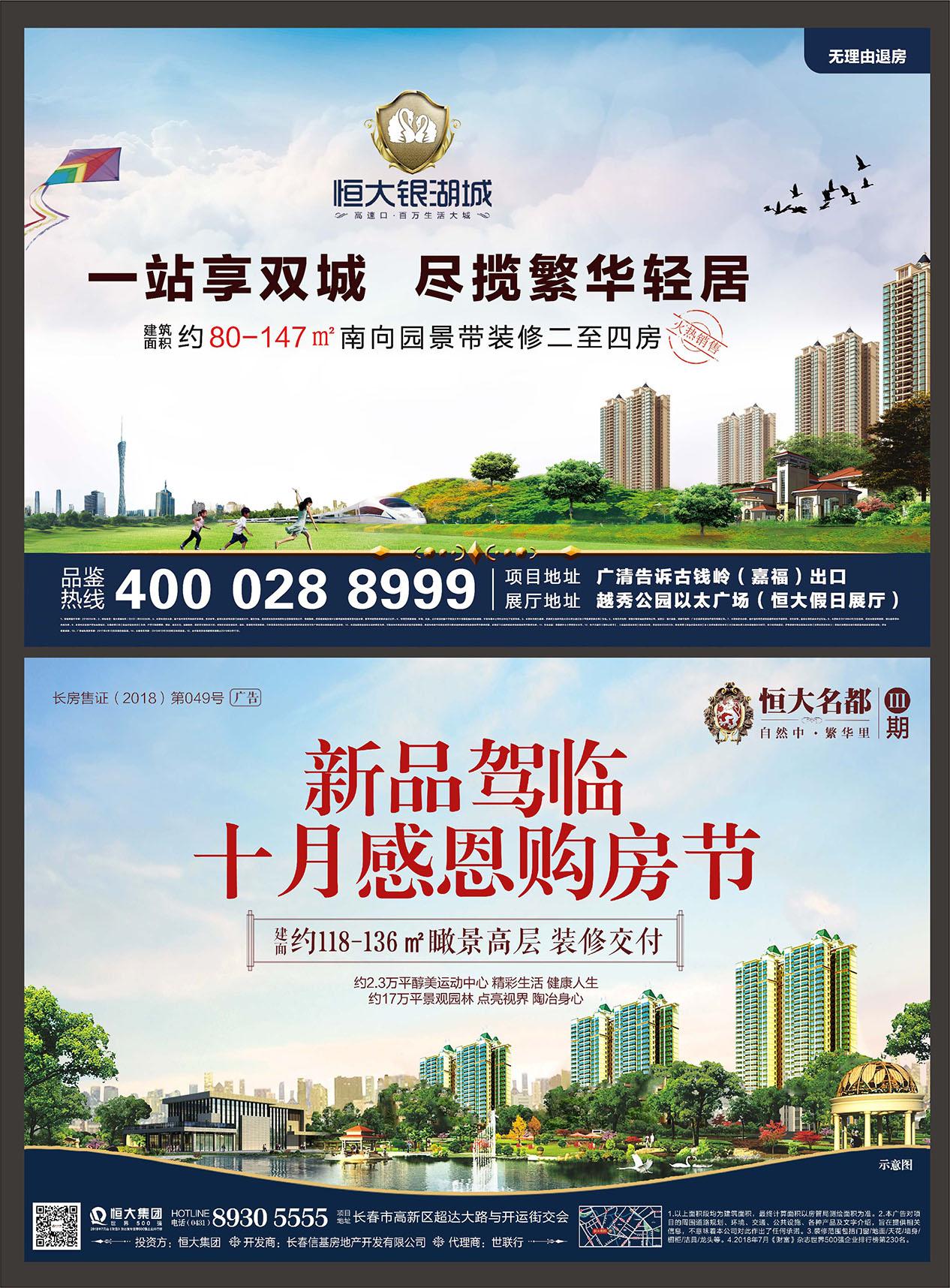 房地产住宅广告宣传展架桁架PSD源文件插图