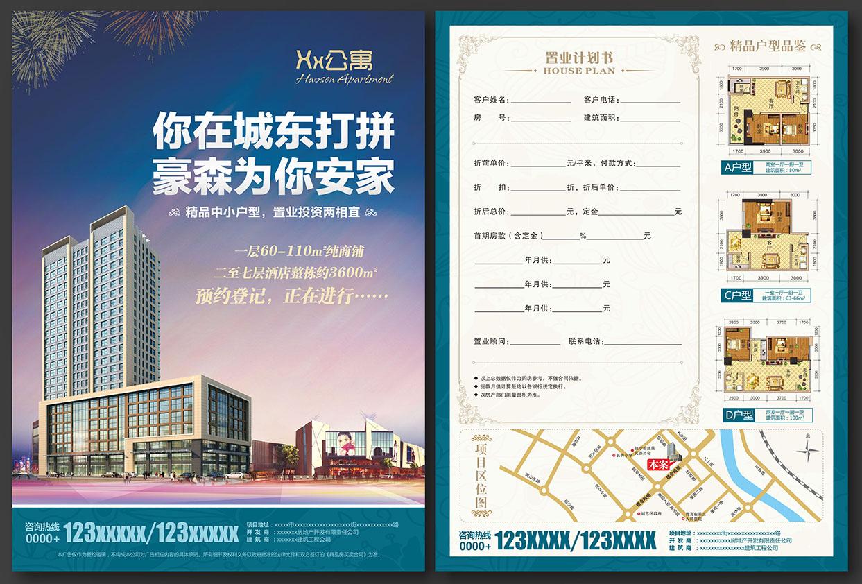 房地产公寓住宅DM宣传单页CDR源文件插图