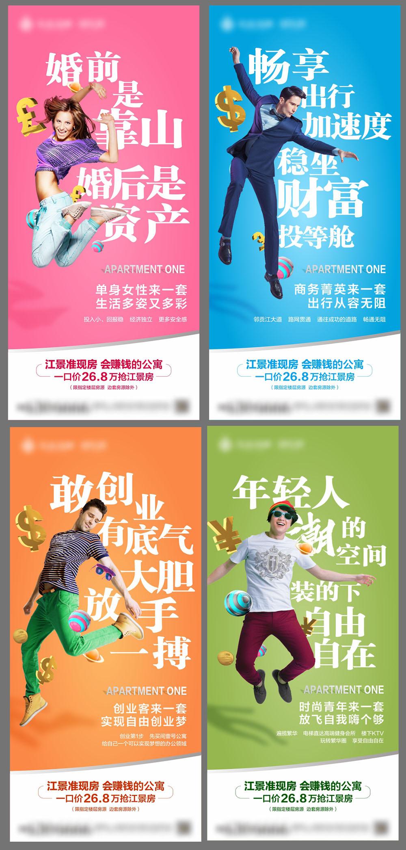 房地产地产公寓价值点系列海报CDR源文件插图