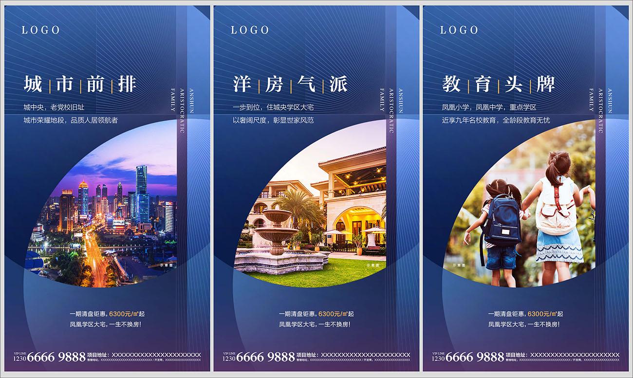 房地产教育价值点刷屏PSD源文件插图