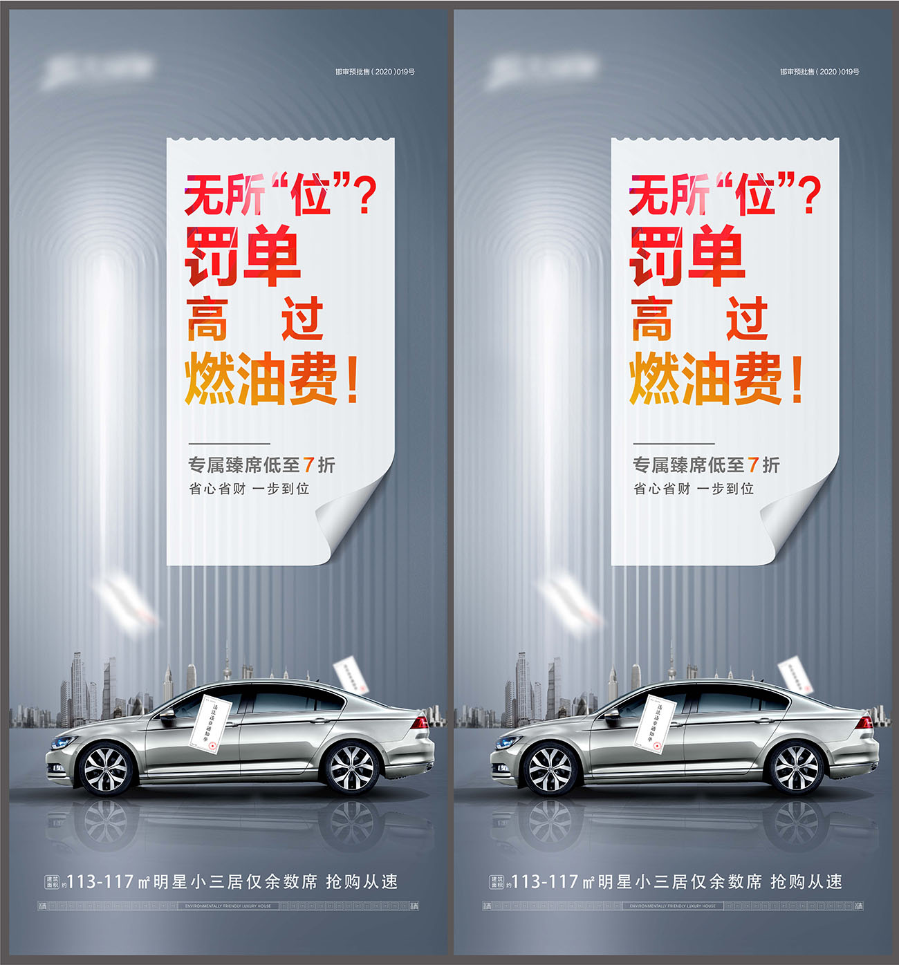 房地产车位海报转发图AI源文件插图