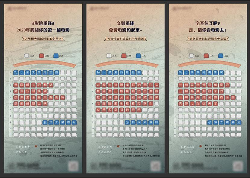 房地产送电影票系列稿CDR源文件插图