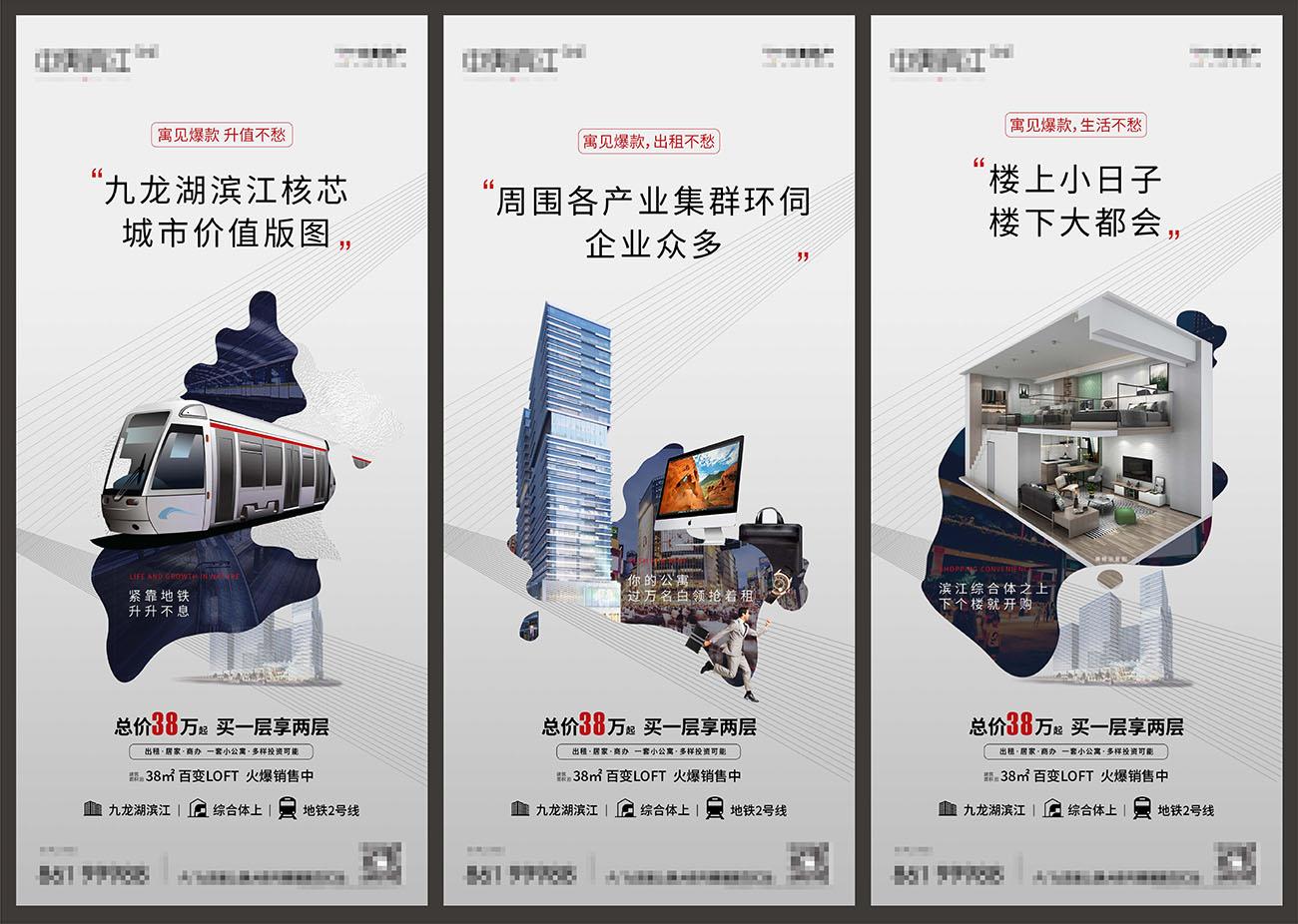 房地产配套价值点系列海报PSD源文件插图
