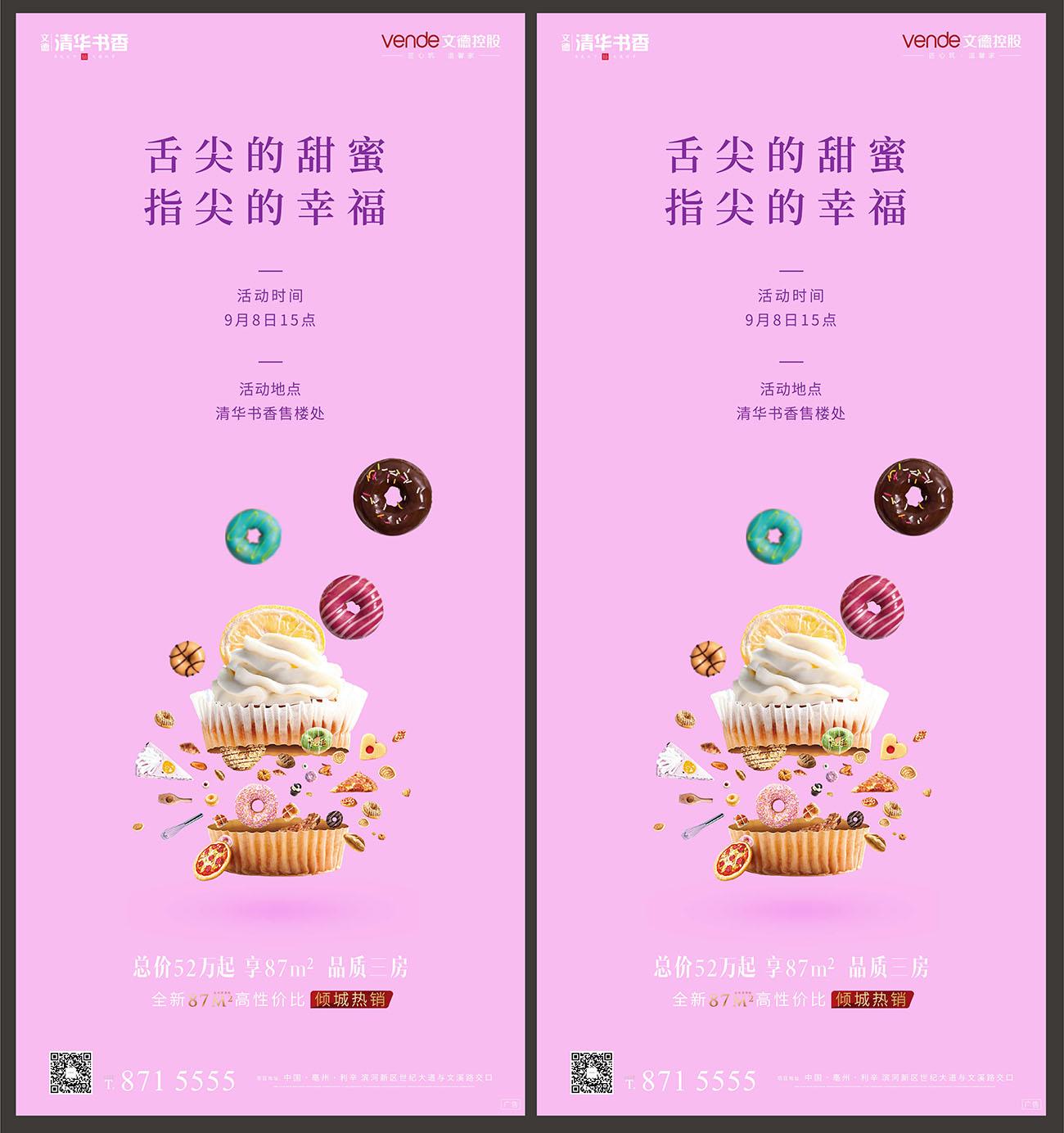 蛋糕DIY暖场活动微信海报AI源文件插图