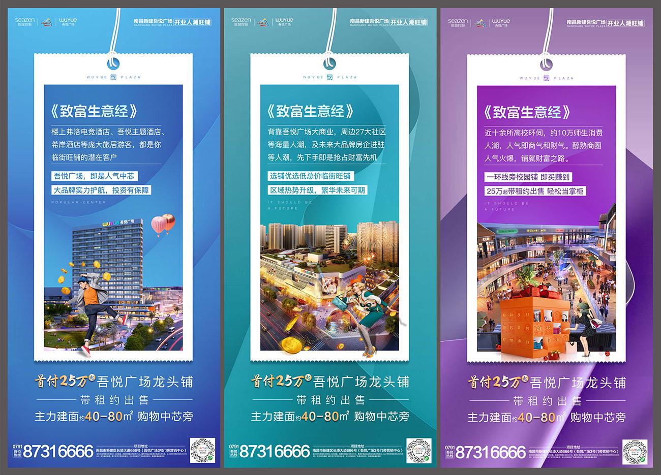 房地产高端商业创意微信系列稿PSD源文件插图