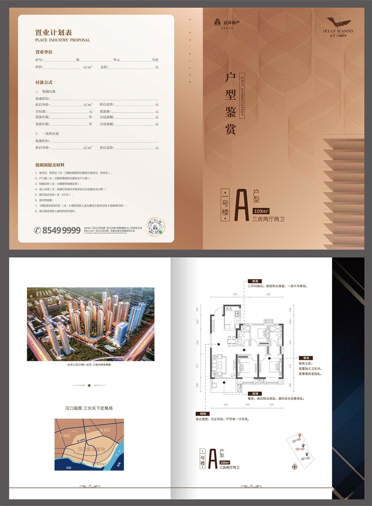 房地产住宅户型折页单页户型鉴赏置业计划书AI源文件插图