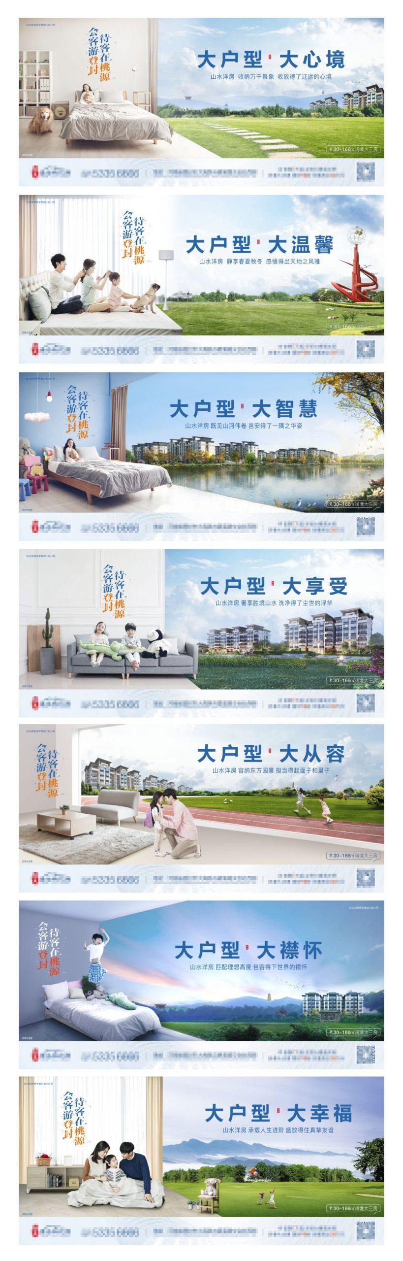 地产户型价值点系列海报展板CDR源文件插图