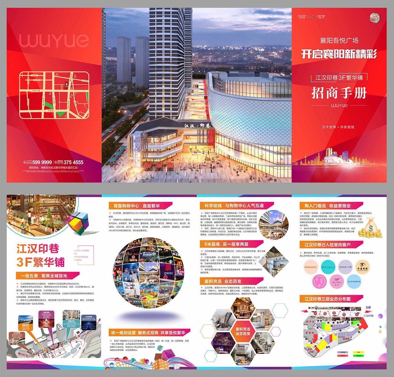 房地产商业商铺四折页CDR源文件插图
