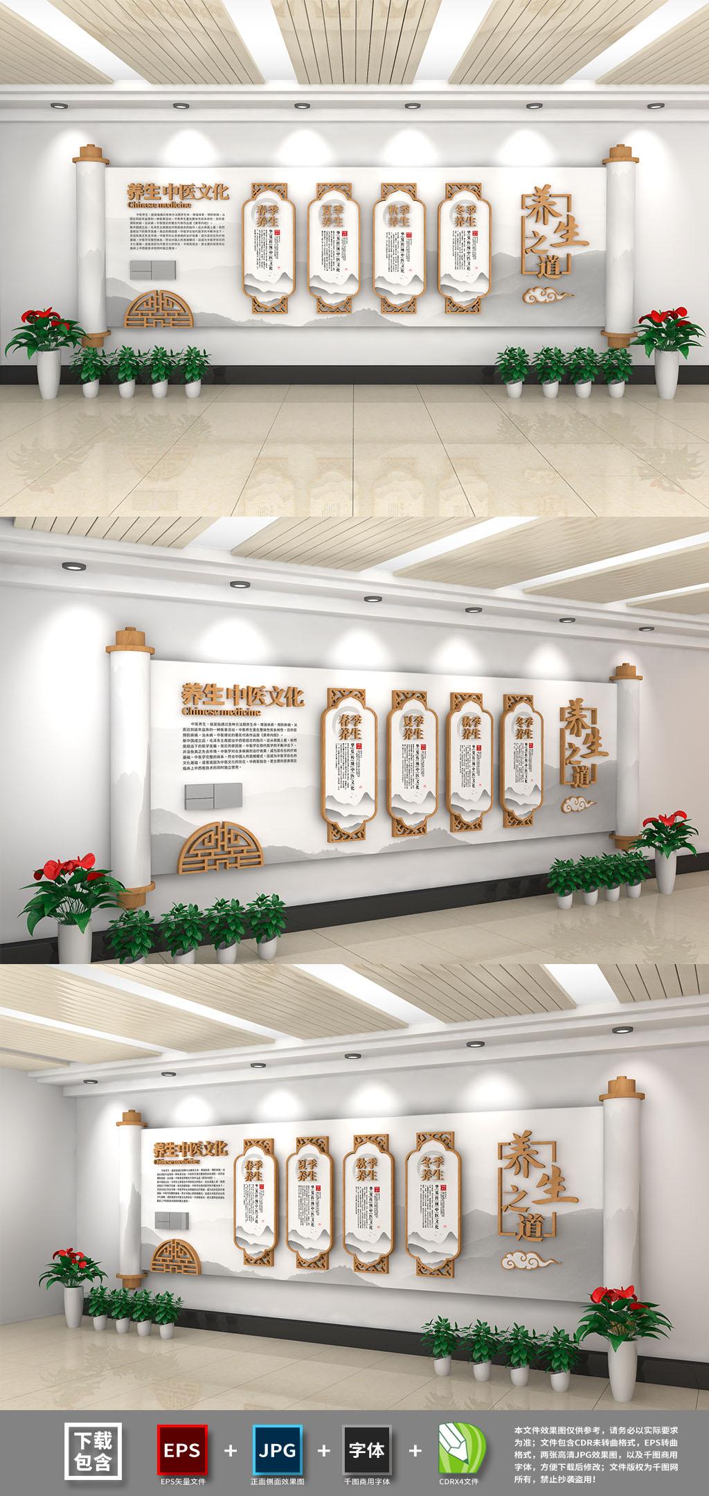 中式卷轴木纹中医养生养生会所文化墙源文件插图