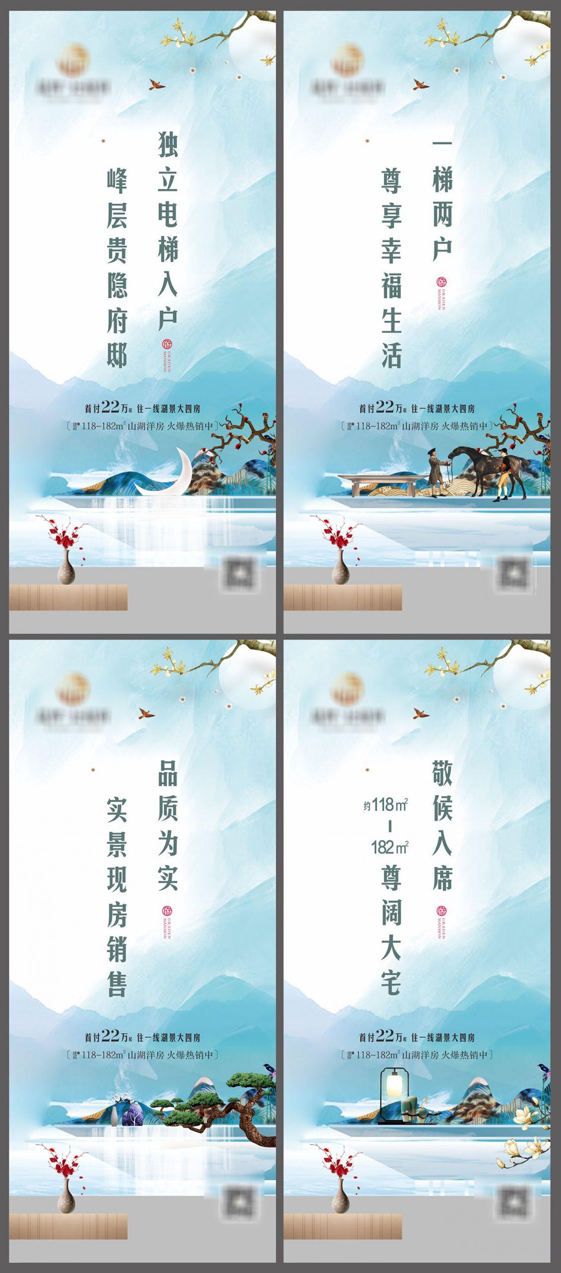 房地产中式山水系列稿CDR源文件插图