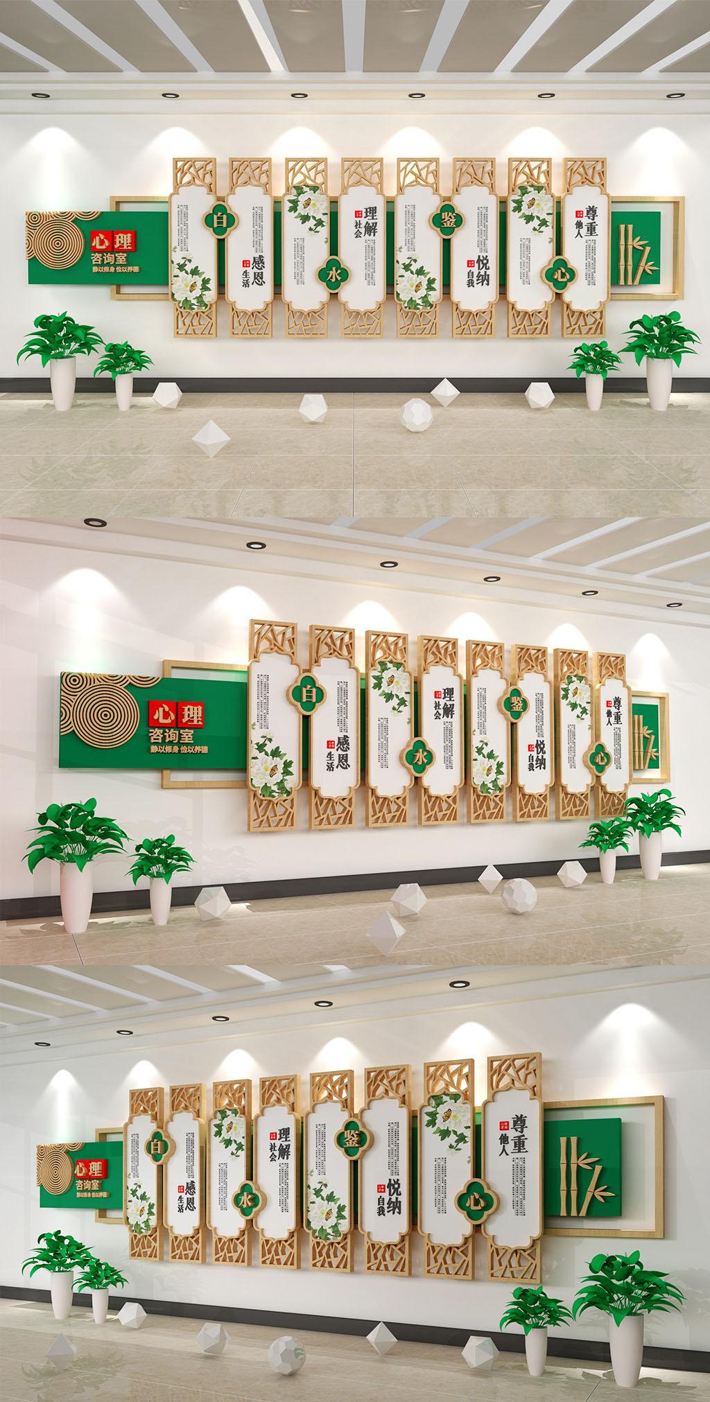 典雅中国风木纹心理咨询室文化墙源文件插图
