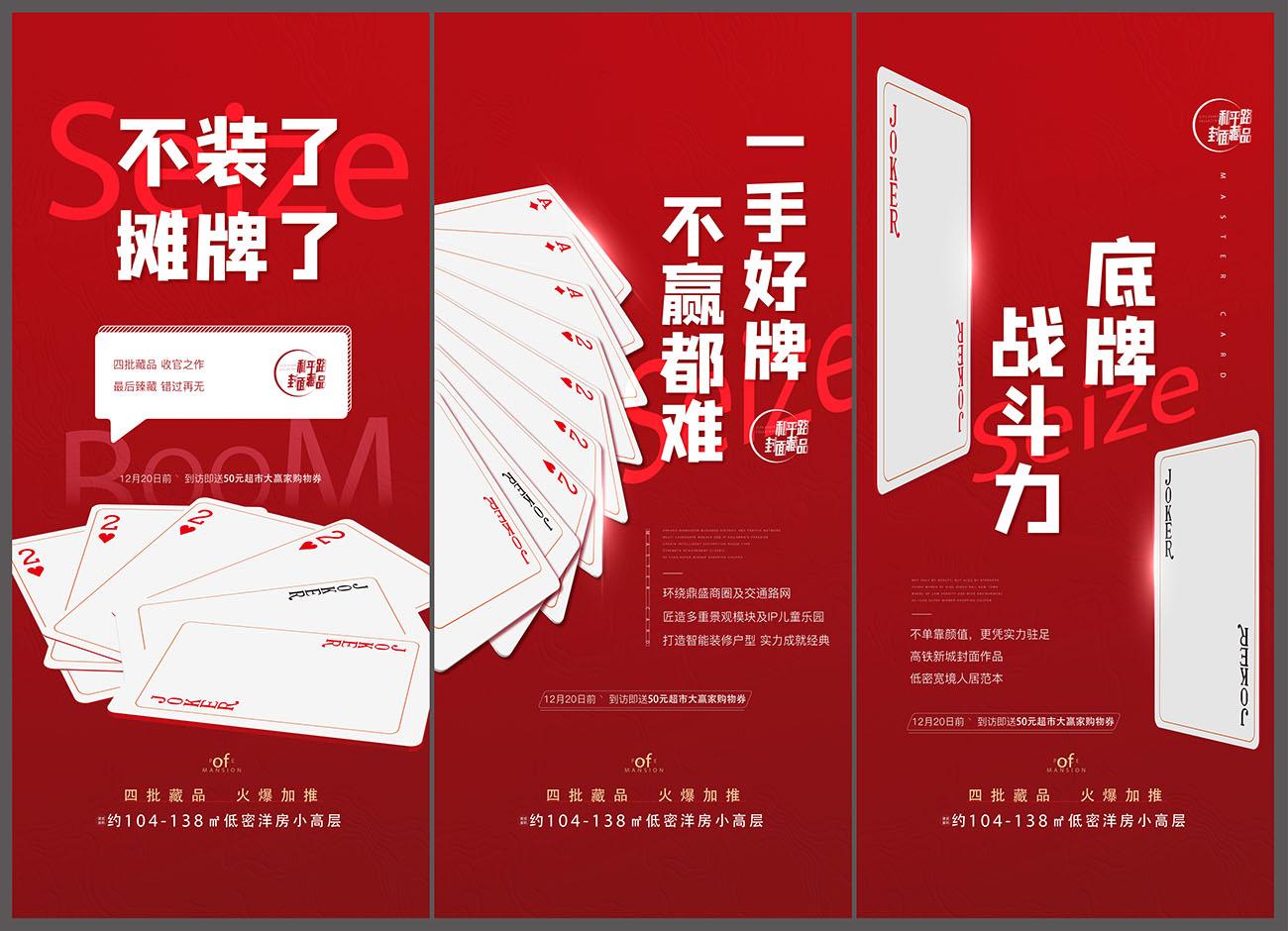 创意扑克牌热销人气系列海报AI源文件插图