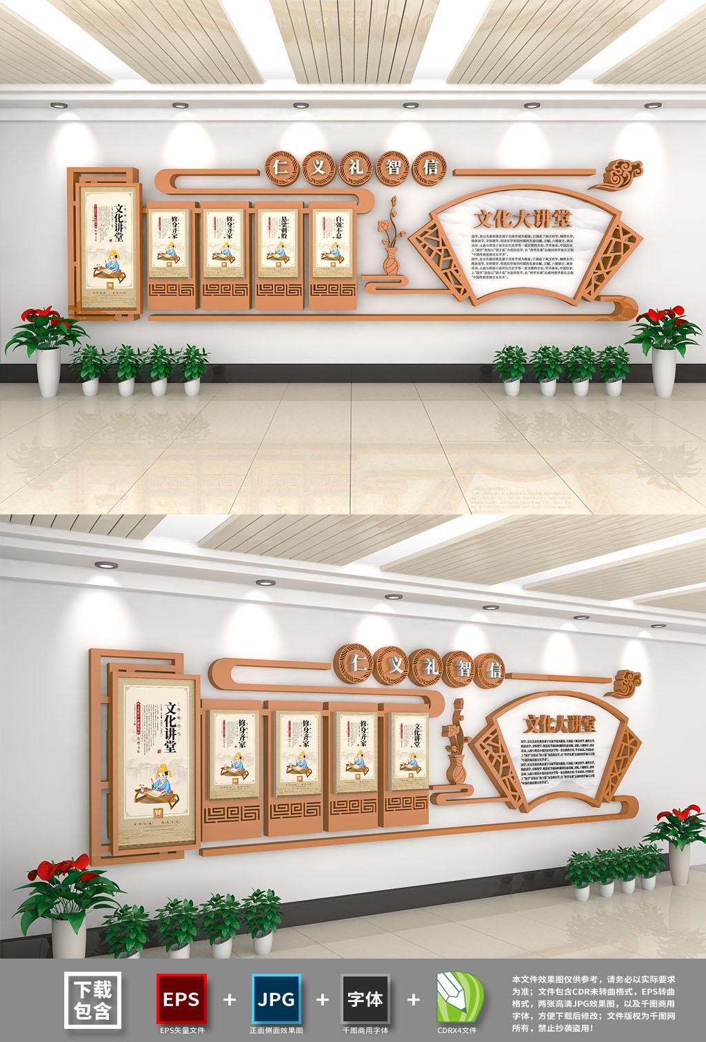创意新式中国风文化讲堂传统美德校园文化墙插图