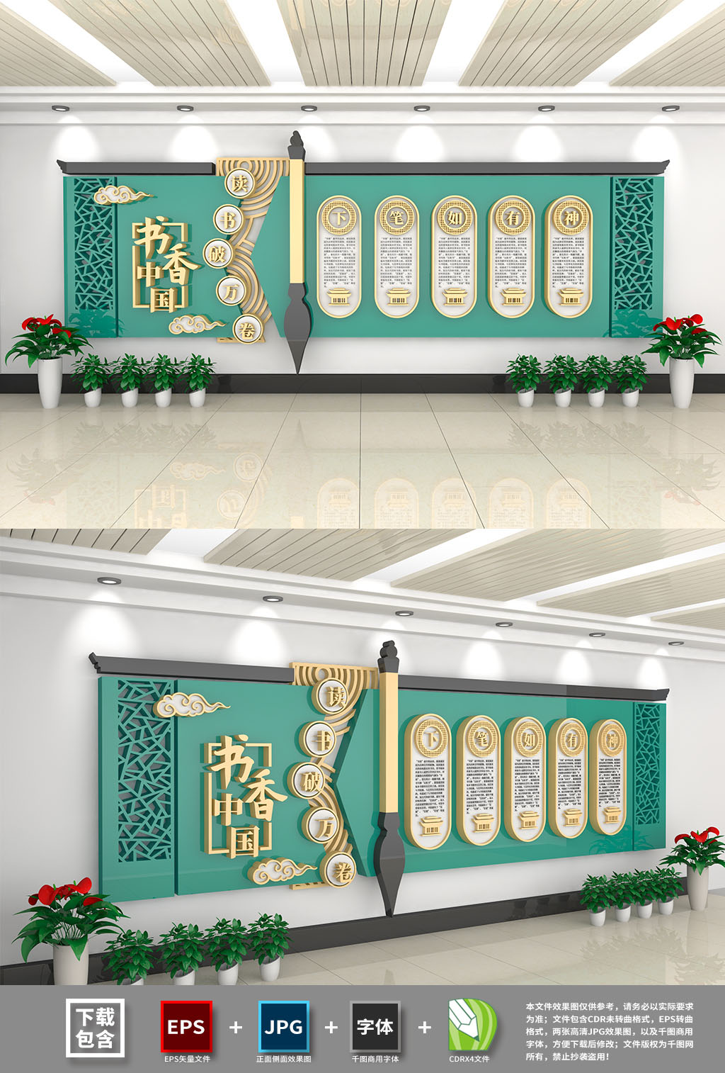 创意新式中国风立体书香中国校园文化墙插图