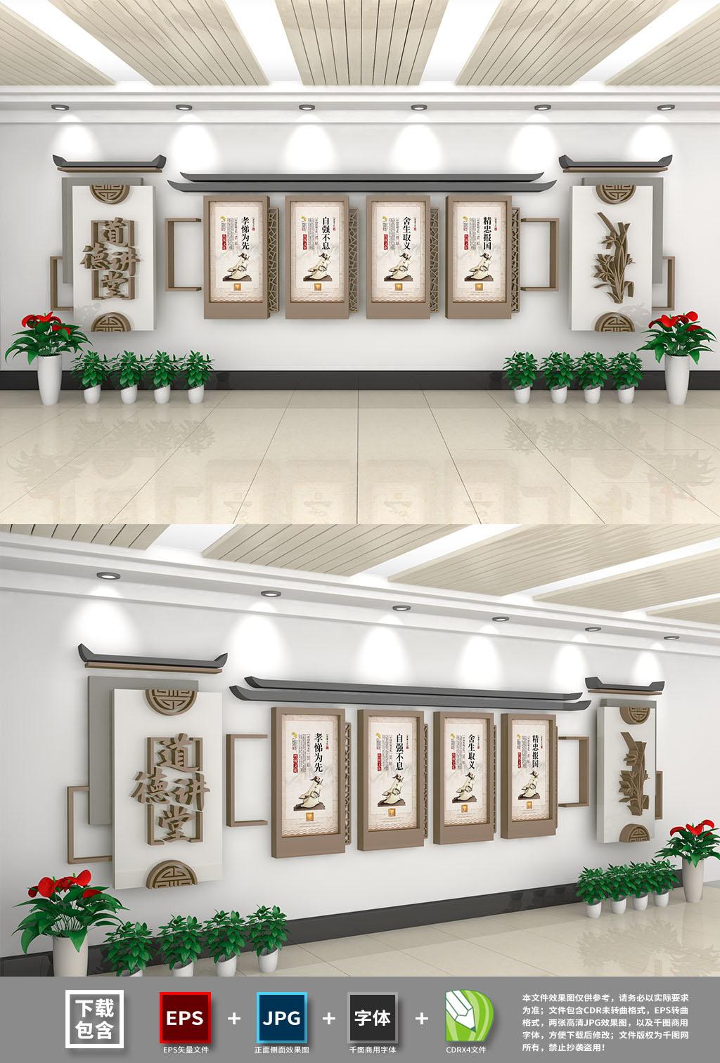 创意新式中国风道德文明道德讲堂道德文化墙插图