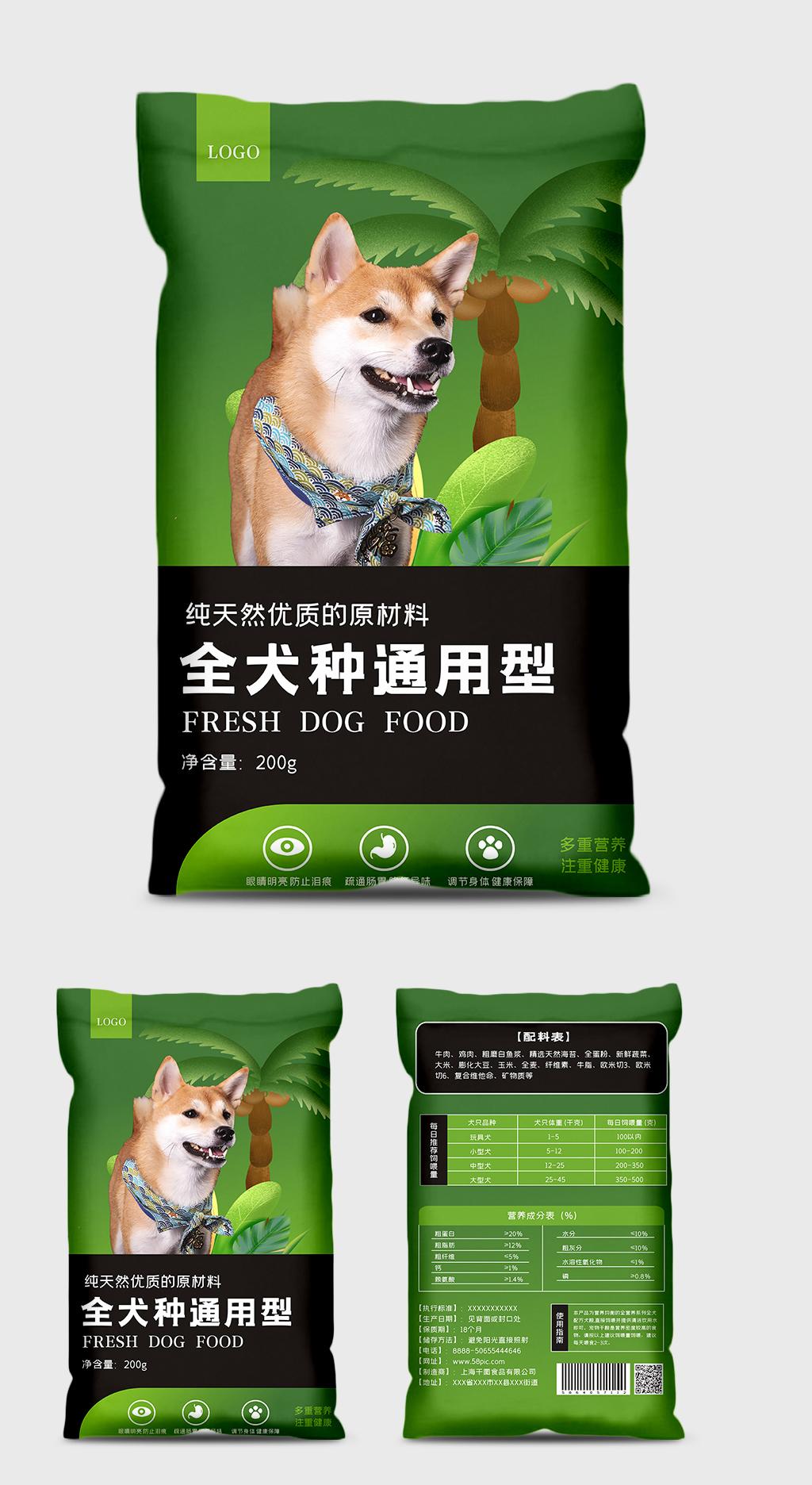 卡通创意狗粮宠物粮食包装设计源文件插图
