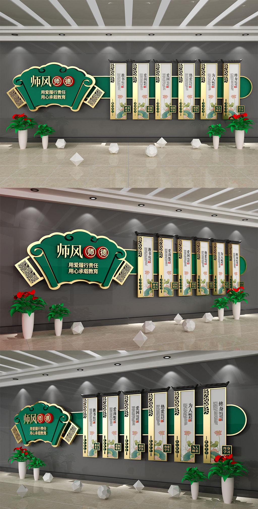 古典中国风师风师德学校校园文化墙源文件插图
