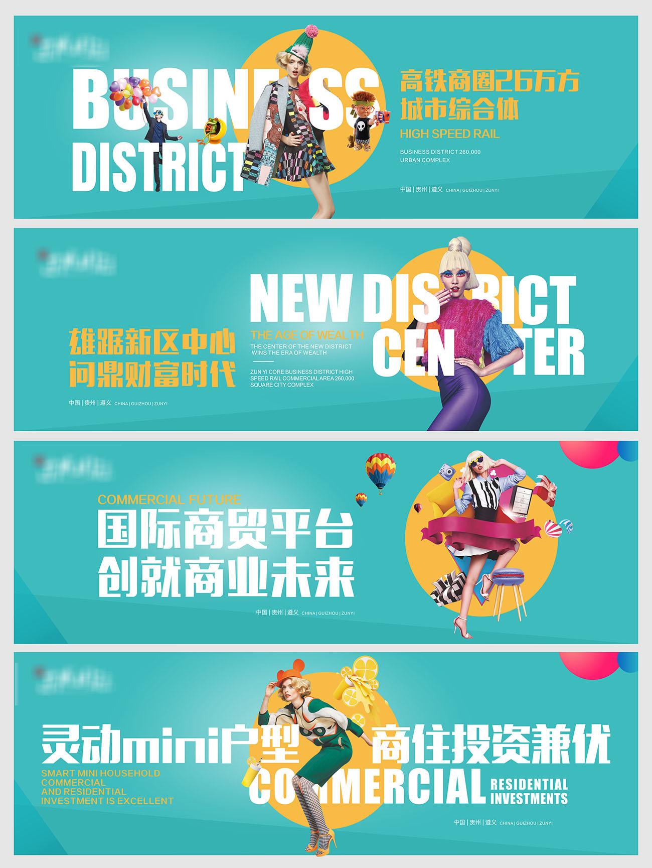 商业地产户外围挡广告展板海报CDR源文件插图