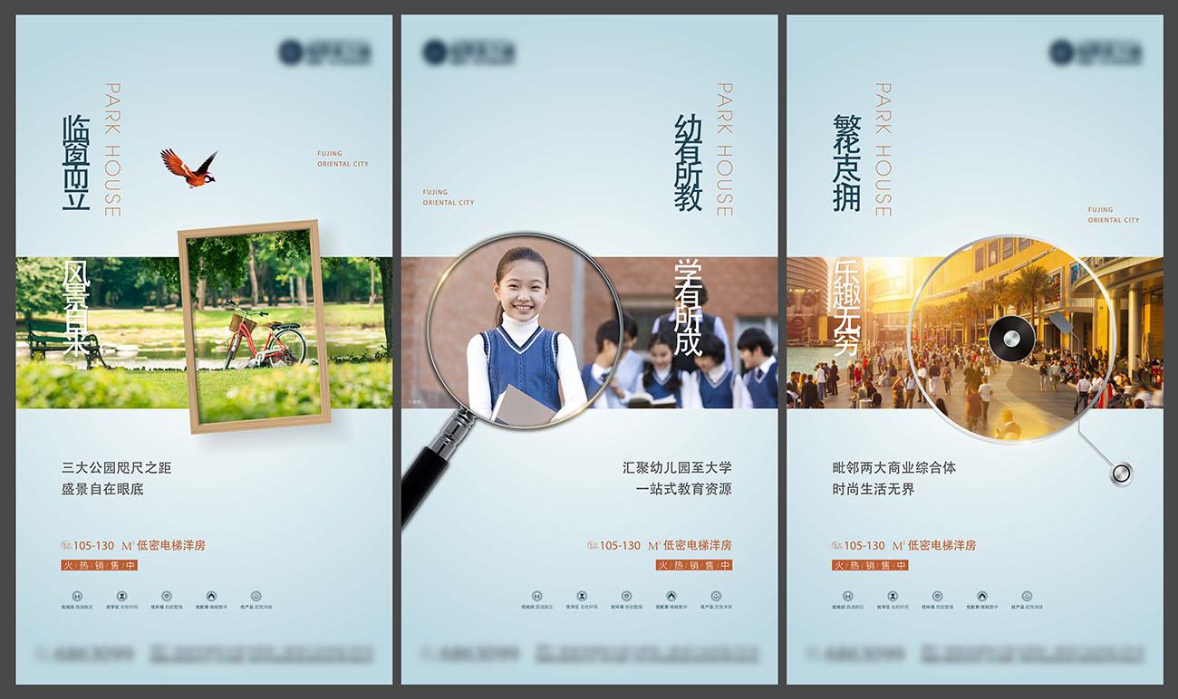 地产价值点系列海报AI源文件插图