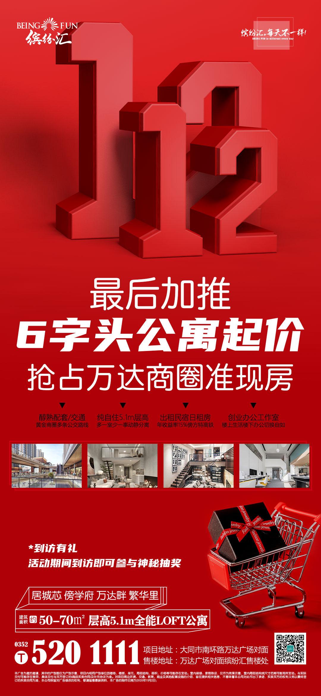 地产双十二特价微推海报PSD源文件插图