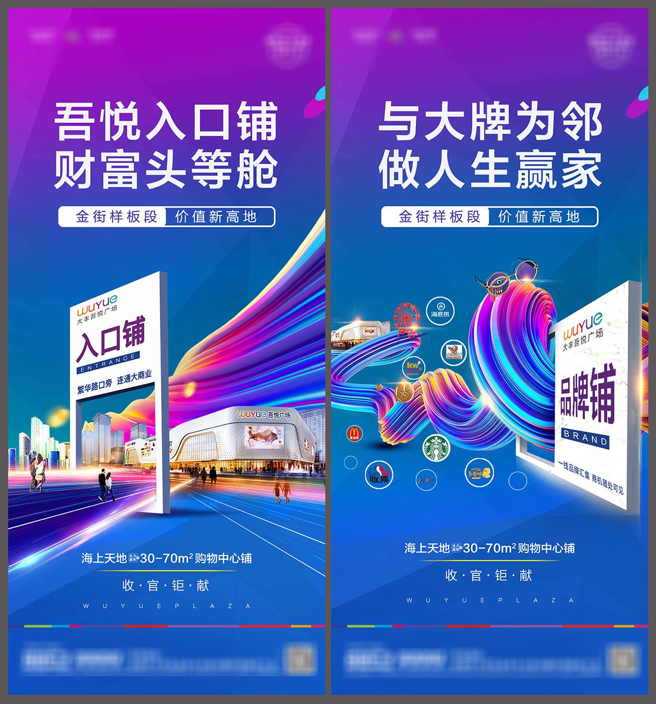 地产商业价值点系列海报PSD源文件插图