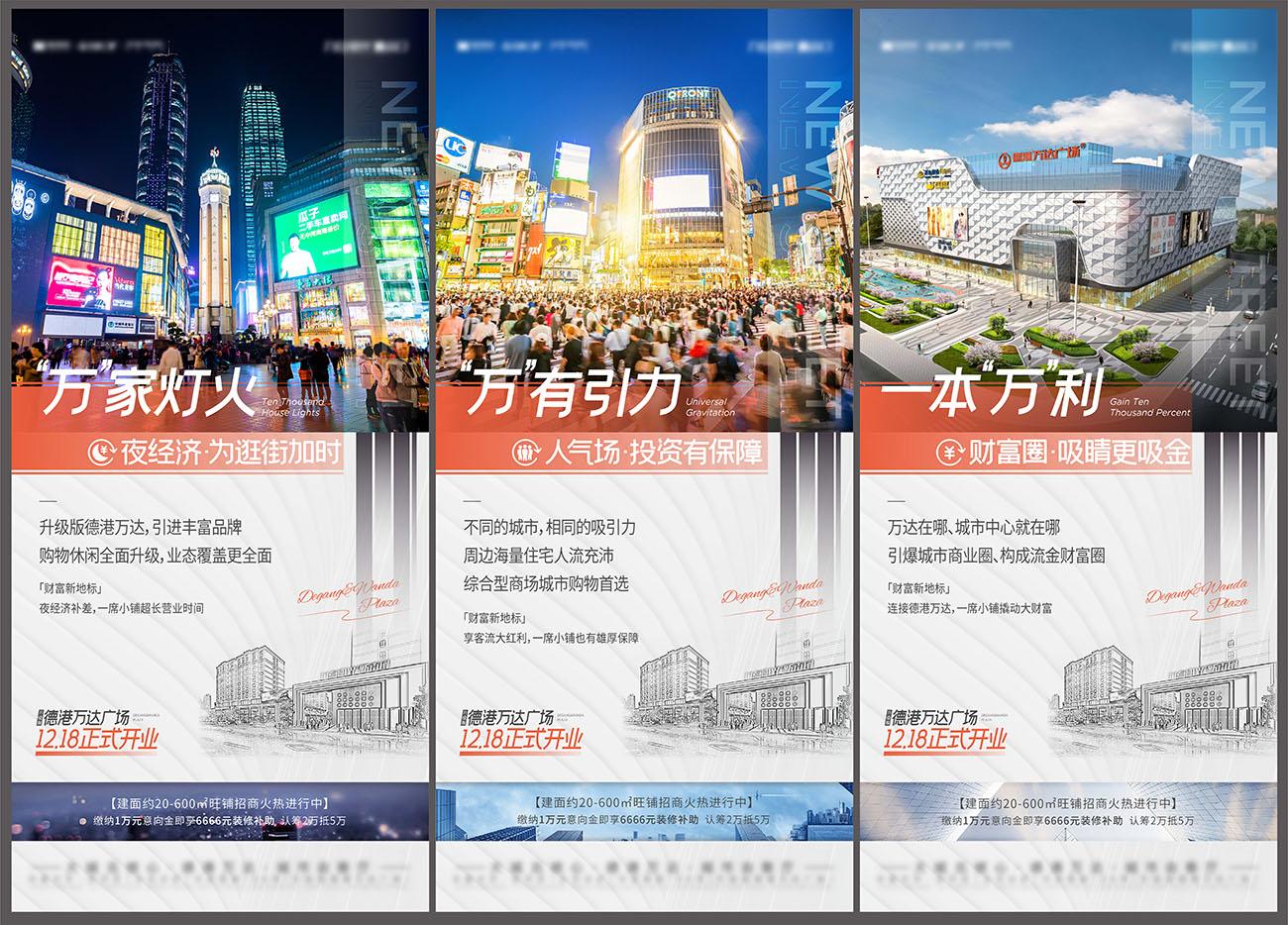 地产商业街商铺系列海报AI源文件插图