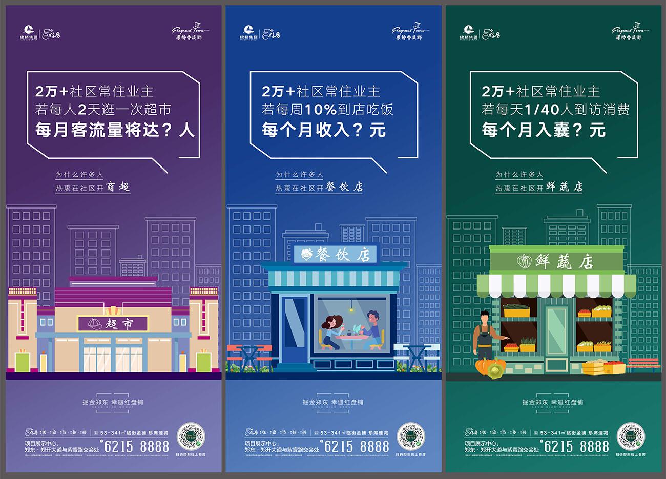 地产商铺卡通插画价值点系列海报AI源文件插图