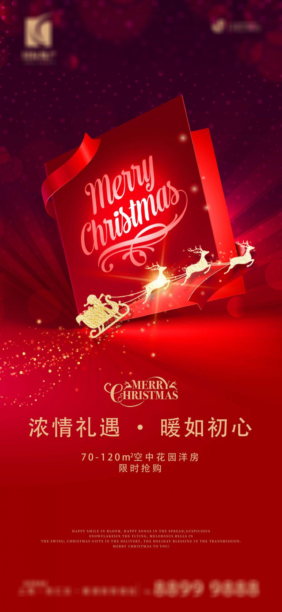 地产圣诞节海报AI源文件插图