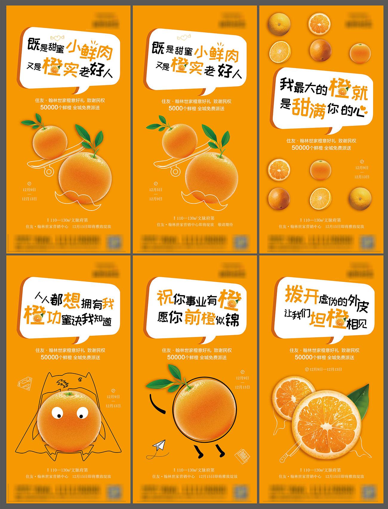 地产橙子活动刷屏海报AI源文件插图